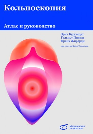 Цветной атлас по кольпоскопии
